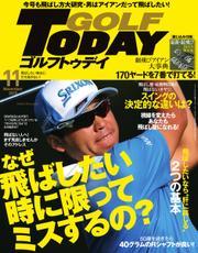 GOLF TODAY (ゴルフトゥデイ) (2017年11月号)