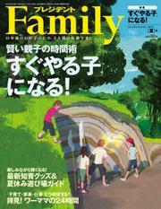 プレジデントファミリー(PRESIDENT Family) (2015年夏号)