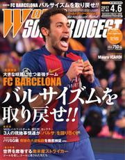 WORLD SOCCER DIGEST(ワールドサッカーダイジェスト)