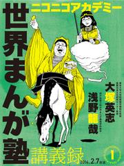 ニコニコアカデミー 世界まんが塾講義録 第1回 / 大塚英志