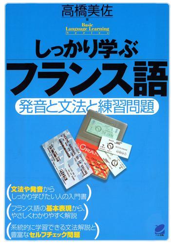 しっかり学ぶフランス語(CDなしバージョン) / 高橋美佐