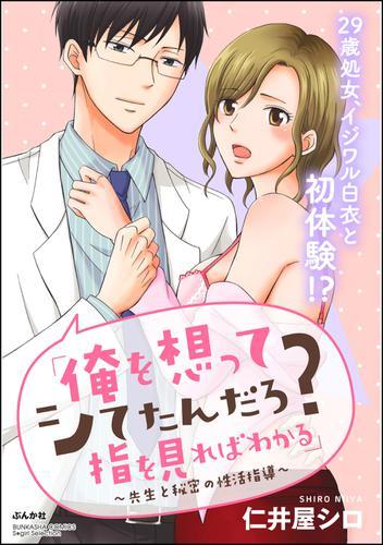 「俺を想ってシてたんだろ?指を見ればわかる」~先生と秘密の性活指導~(単話版) / 仁井屋シロ