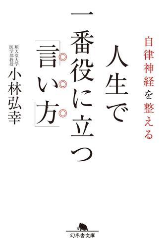 自律神経を整える 人生で一番役に立つ「言い方」 / 小林弘幸