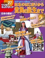 ワンダーキッズペディア27 日本の歴史1 ~日本のはじまりから貴族の誕生まで~ / ワンダーキッズペディア編集部
