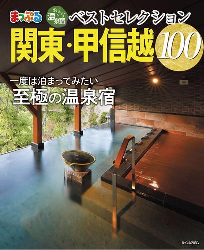 まっぷる おとなの温泉宿ベストセレクション100 関東・甲信越'22 / 昭文社