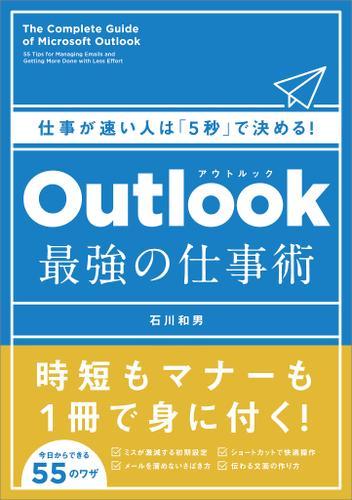Outlook 最強の仕事術 仕事が速い人は「5秒」で決める! / 石川和男