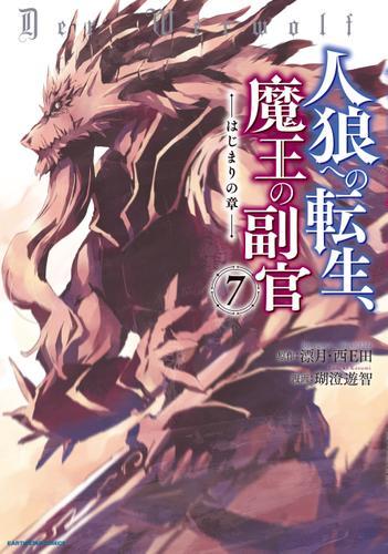 人狼への転生、魔王の副官 はじまりの章 7 / 瑚澄遊智