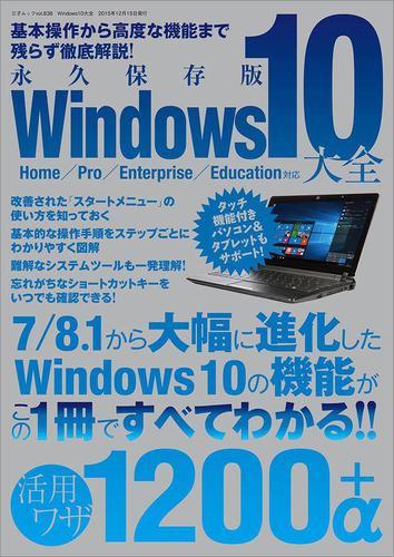 Windows10大全 / 三才ブックス
