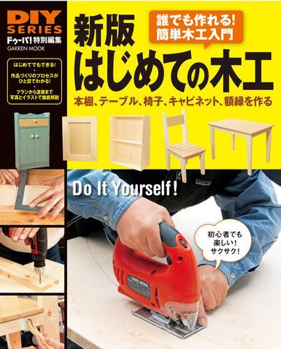 新版 はじめての木工 / ドゥーパ!編集部