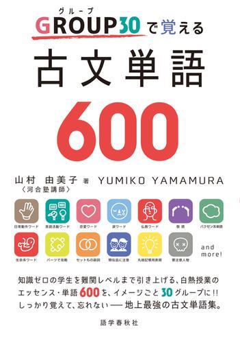 GROUP30で覚える古文単語600 / 山村由美子