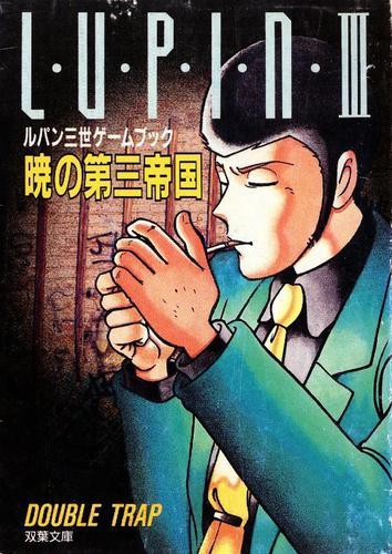 ルパン三世ゲームブックシリーズ 暁の第三帝国 / 添田寛明