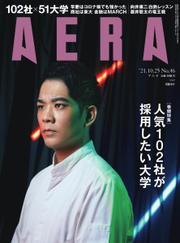 AERA(アエラ) (10/25号) / 朝日新聞出版
