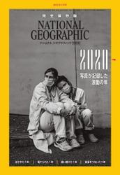ナショナル ジオグラフィック日本版 (2021年1月号) / 日経ナショナル ジオグラフィック社