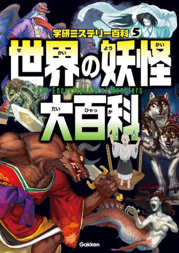 世界の妖怪大百科 / 学研教育出版