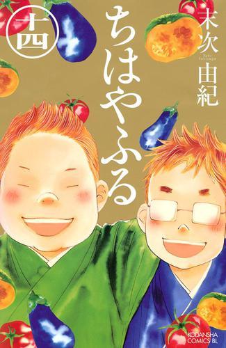 ちはやふる(14) / 末次由紀