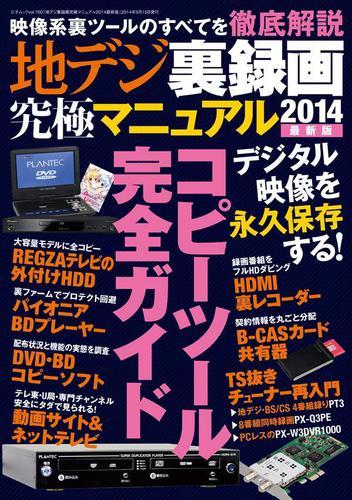 地デジ裏録画究極マニュアル2014最新版 / 三才ブックス