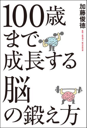 100歳まで成長する脳の鍛え方 / 加藤俊徳