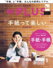 OZmagazinePLUS(オズマガジンプラス) (2017年1月号)