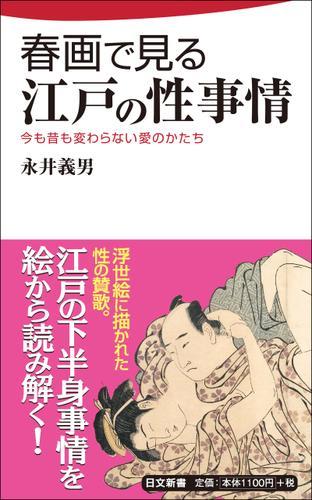 春画で見る江戸の性事情 / 永井義男