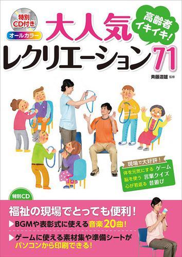 オールカラー 高齢者イキイキ! 大人気レクリエーション71(CDなしバージョン) / 斉藤道雄