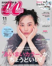 CanCam(キャンキャン) (2021年11月号) / 小学館