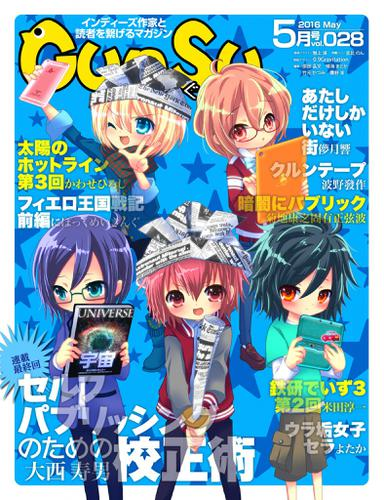 月刊群雛 (GunSu) 2016年 05月号 ~ インディーズ作家と読者を繋げるマガジン ~ / 大西寿男