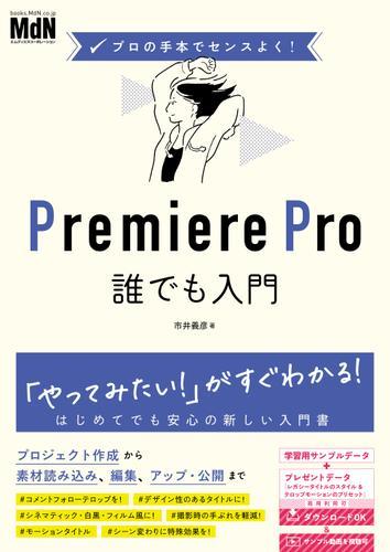 プロの手本でセンスよく! Premiere Pro誰でも入門 / 市井 義彦