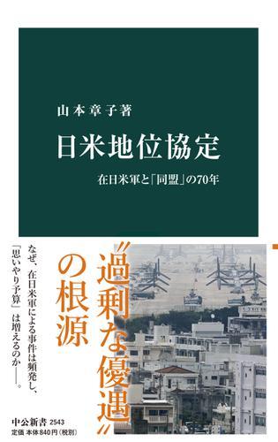日米地位協定 在日米軍と「同盟」の70年 / 山本章子