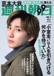 週刊朝日 (10/1号) / 朝日新聞出版