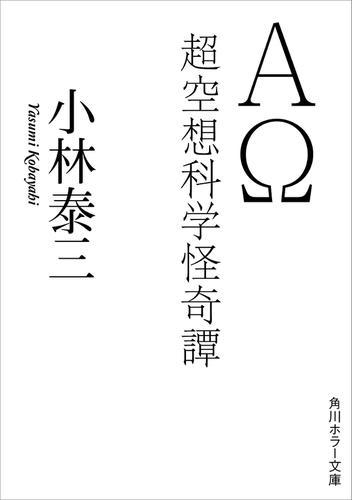 AΩ 超空想科学怪奇譚 / 小林泰三