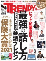 日経トレンディ (TRENDY) (2021年5月号) / 日経BP