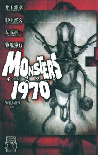 ホラーセレクション モンスターズ1970 / 菊地秀行
