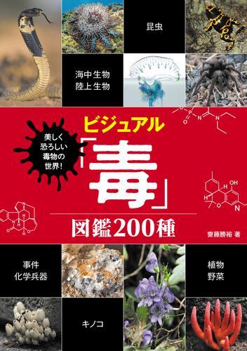 美しく恐ろしい毒物の世界! ビジュアル「毒」図鑑 200種 / 齋藤勝裕
