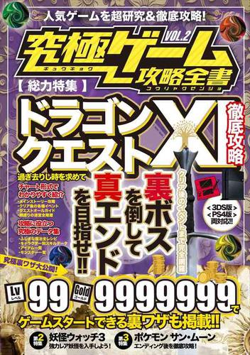 究極ゲーム攻略全書 VOL.2(ドラクエXI) / 究極ゲーム研究会
