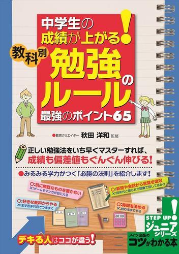中学生の成績が上がる!教科別「勉強のルール」最強のポイント65 / 秋田洋和