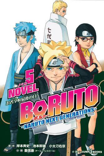 BORUTO―ボルト― ―NARUTO NEXT GENERATIONS― NOVEL 5 忍者学校最後の日! / 小太刀右京