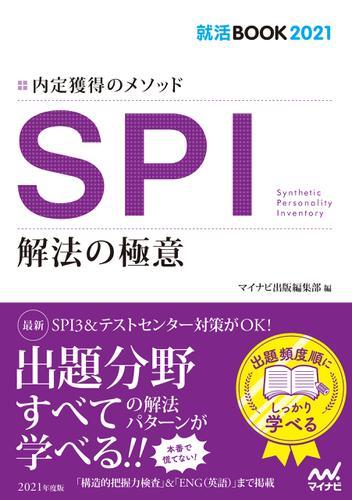 就活BOOK2021 内定獲得のメソッド SPI 解法の極意 / マイナビ出版編集部