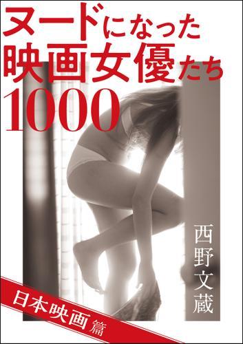 ヌードになった映画女優たち 1000 日本映画篇 / 西野文蔵