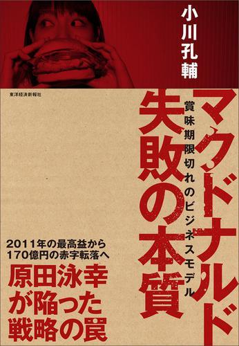 マクドナルド 失敗の本質―賞味期限切れのビジネスモデル / 小川孔輔