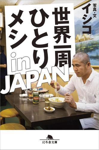 世界一周ひとりメシ in JAPAN / イシコ