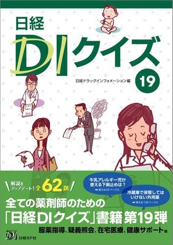 日経DIクイズ 19 / 日経ドラッグインフォメーション