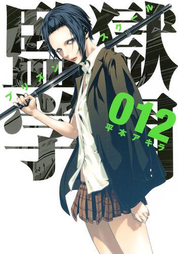 監獄学園(12) / 平本アキラ