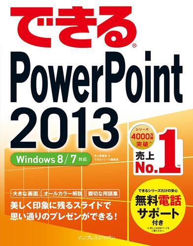 できるPowerPoint 2013 Windows 8/7対応 / できるシリーズ編集部