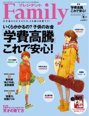 プレジデントファミリー(PRESIDENT Family) (2016年冬号)