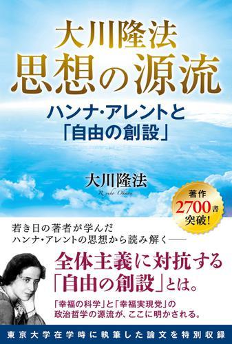 大川隆法 思想の源流 ―ハンナ・アレントと「自由の創設」― / 大川隆法