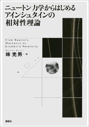 ニュートン力学からはじめる アインシュタインの相対性理論 / 林光男