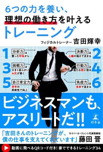 6つの力を養い、理想の働き方を叶えるトレーニング / 吉田輝幸