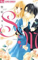 S&M~sweet marriage~(1) / 悠妃りゅう