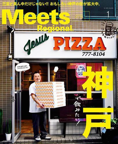 Meets Regional 2020年1月号・電子版 / 京阪神エルマガジン社