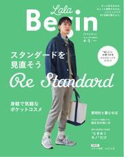 LaLaBegin(ララビギン) (Begin4月号臨時増刊4・5 2021) / 世界文化社